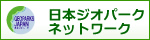 Japan Geoparks Network(JGN)